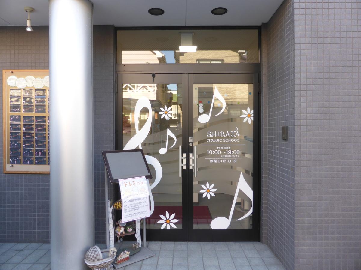 シバタ音楽教室(埼玉県さいたま市)