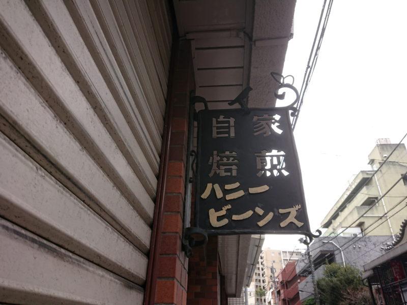 自家焙煎コーヒー豆のお店ハニービーンズ