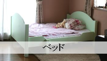 ベッド(パイン家具オーダー)