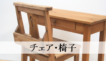 チェア・椅子(パイン家具オーダー)