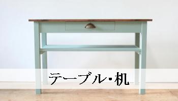 テーブル・机(パイン家具オーダー)