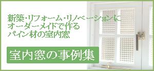 室内窓の事例集